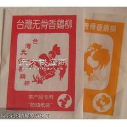 防油纸鸡柳袋春暖包装图片