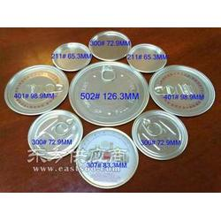 本公司生产各种型号铝易拉盖 铁易拉盖图片