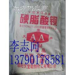 厂家直供硬脂酸钡 硬脂酸钡图片