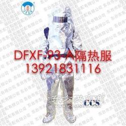DFXF-93-A消防人员隔热服图片