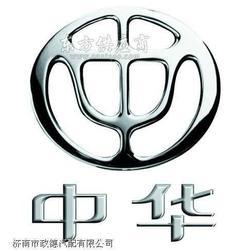 供应华晨中华中国吉利车系全车配件图片