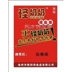 杭州刮刮卡生产厂家嘉兴刮刮卡印刷厂嘉兴刮刮卡印刷厂家图片