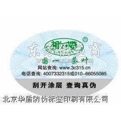 供应黑檀台球球杆防伪标签 防伪商标图片
