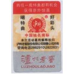 柠檬绿茶防伪标签 柠檬绿茶激光防伪商标制作图片