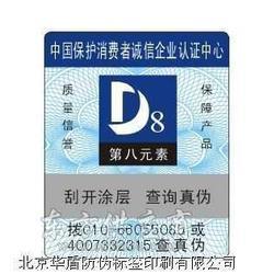 镭射激光防伪标签印刷制作图片