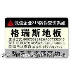 红木家具防伪标签印刷制作公司图片