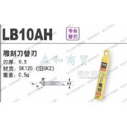 田岛雕刻刀片LC500B图片