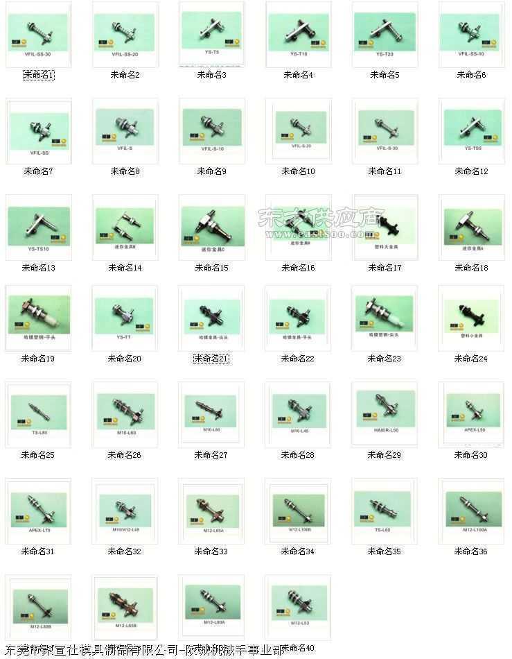 阪诚机械手事业部-产品介绍-金具系列价格