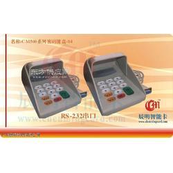 电信柜台专用密码键盘密码小键盘cm523图片