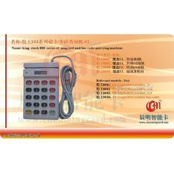 股王888C/单二轨磁卡查询机 键盘口图片