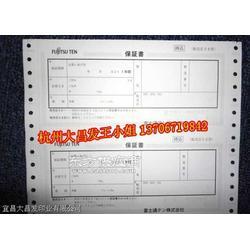 送货单销售清单收据酒店单据各种商业表格印刷图片
