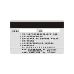 专业制造:ic卡、id卡、m1卡、磁卡、条码卡图片