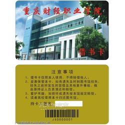 供图书馆借书卡/图书馆借阅卡/图书馆读书卡制作图片