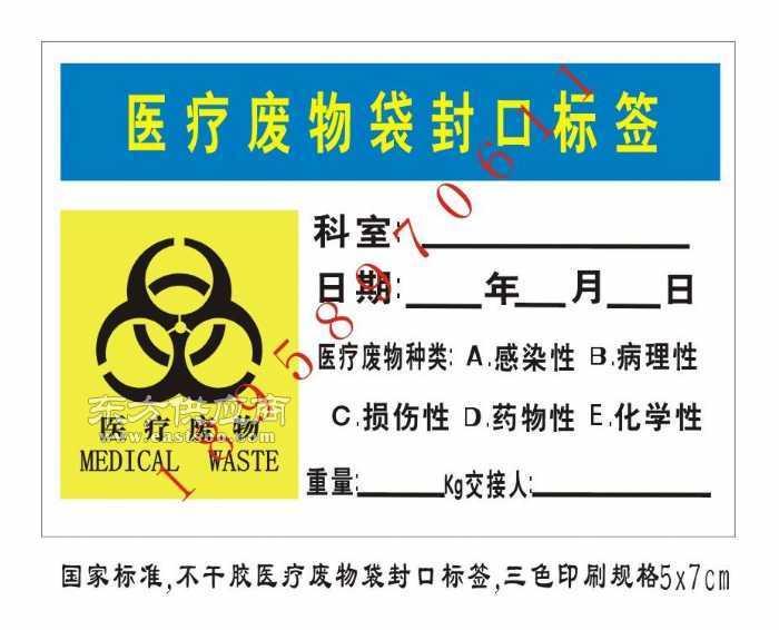 医疗废物袋封口标签医疗废物登记卡图片