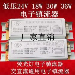 质量最好低压24V 18W36W荧光灯电子镇流器生产厂家图片