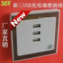 供应YDL-3中建集团工地宿舍用低压3口USB墙壁插座图片