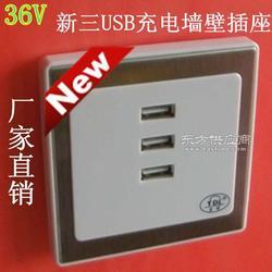 36V转5VUSB充电墙壁插座厂家图片
