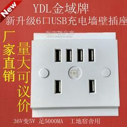 升级版36v弱电6口USB手机充电插座面板多孔USB充电器厂家直销图片