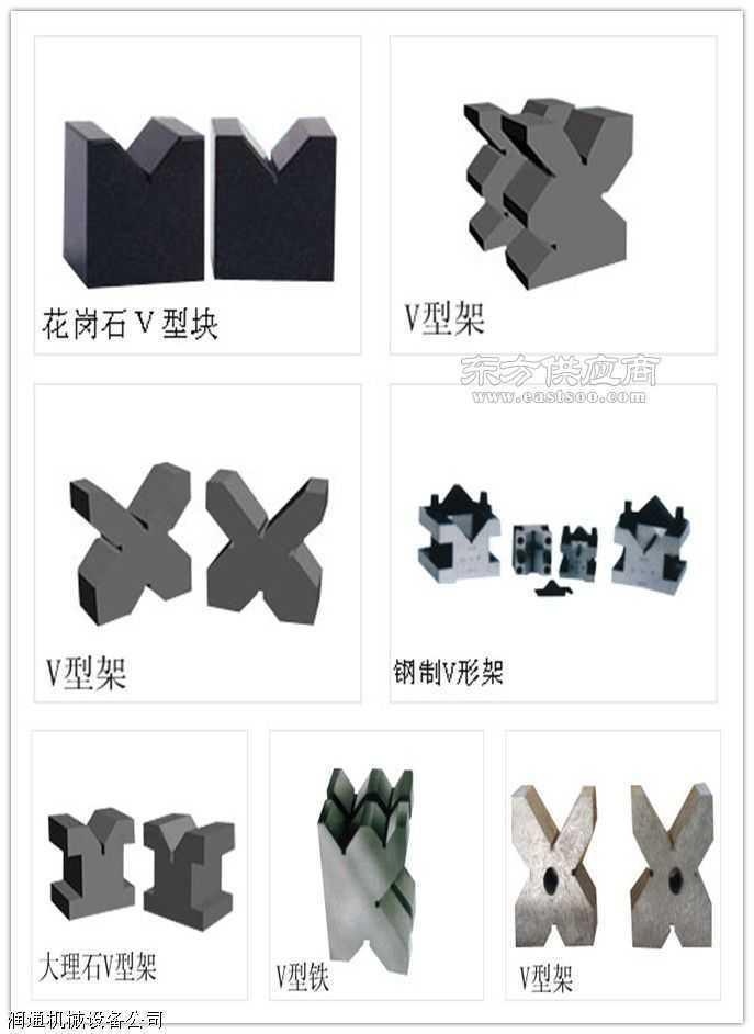 供应花岗石V型架V型铁V型块
