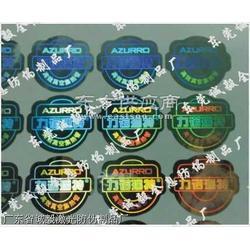 激光全息防伪商标|包装封条防伪标签|防伪图片