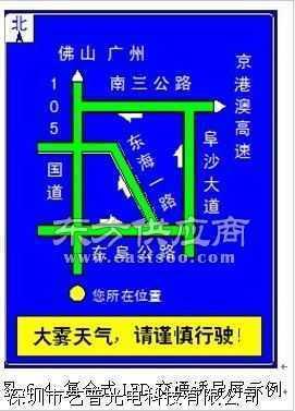 道路交通诱导可变信息标志显示屏图片