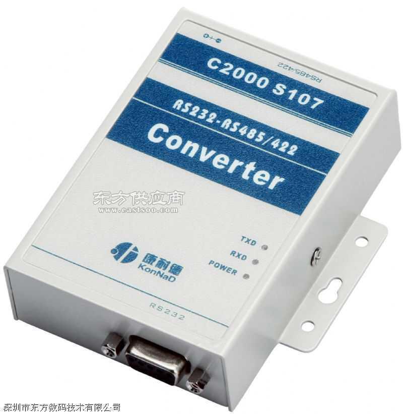 防雷型RS232转RS485/422串口转换器