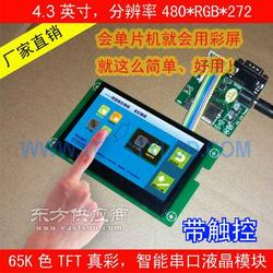 4.3寸串口屏TFT彩色液晶模组智能显示彩屏LCD触摸屏图片