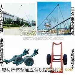 专业生产三脚架立杆机 立杆器图片