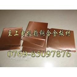 電阻焊電極鎢銅板,進口高耐磨鎢銅板圖片