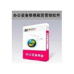 瑞丰软件维修租赁管理系统图片