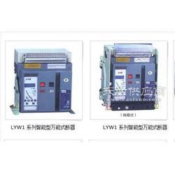 LYW1-1000万能断路器15605775282图片