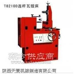 T8210D连杆瓦镗床,镗缸磨轴,发动机维修,镗床图片