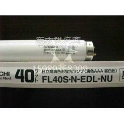 原装 日本 日立20W防紫外线灯管 FL20S.N.EDL-NU 防UV白灯管 白光图片