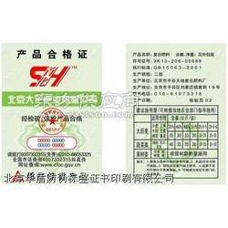 专业生产销售肥料类刮刮卡-刮奖卡图片
