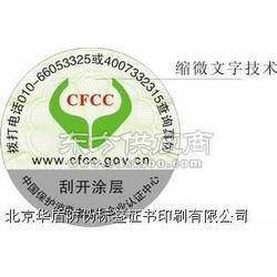 生物化学制剂防伪标签图片