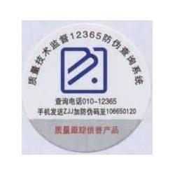 消防器材类防伪标签图片
