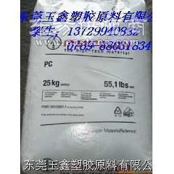 供应 加纤10% 高粘度 无溴阻燃 PC 德国拜耳 9415图片