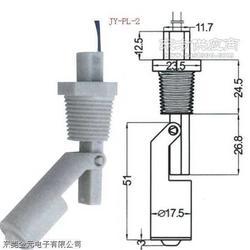 供应鸭嘴式浮球开关、侧装浮球液位控制开关JY-PL-2图片