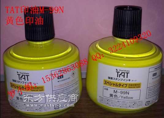 TAT印油红色M-100N环保速干TAT印油 工业印油