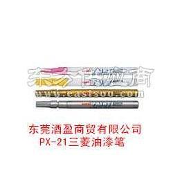 日本三菱PX-21油漆笔图片