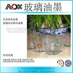 低温玻璃油墨玻璃面板油墨图片