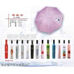 供应酒瓶伞 厂家销售 可印LOGO 量大从优图片
