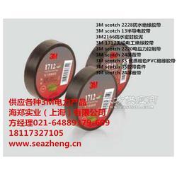 供应3M1712普通型PVC绝缘胶「带图片