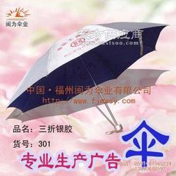 防紫外线伞定做图片