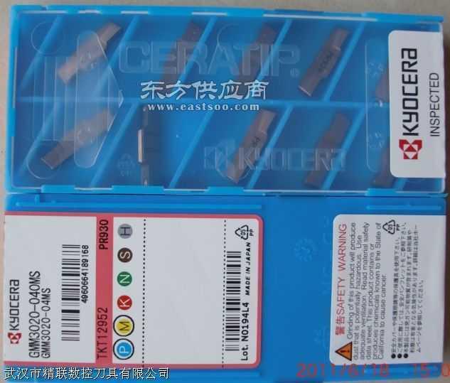 日本京瓷刀具京瓷刀片京瓷刀杆京瓷槽刀