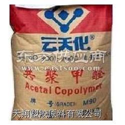 供应云天化 M90,M270 POM塑胶原料图片
