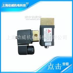供应 复盛压缩机加载三向电磁阀 复盛空压机泄放电磁阀图片