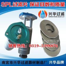 SPL-175X90过滤器网片图片
