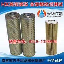 HX-800X10W、HX-800X20W液压油滤芯图片