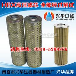HBX-800X5、HBX-800X10高压滤芯图片